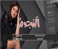 مغامرات يسرا اللوزي.. وكشف حساب مهرجان القاهرة على صفحات «أخبار النجوم»  فيديو