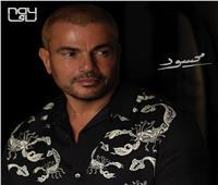 عمرو دياب إلى أيمن بهجت قمر: «يا ما غنيت واستحملتك».. صورة