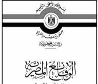 «الوقائع» تنشر قرار زيادة رأس مال شركة تصدير الأقطان