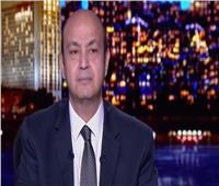 عمرو أديب: العالم أصبح رقعة شطرنج والسياسة تتطلب اتخاذ خطوات كثيرة