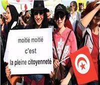 المساواة فى تونس «حبر على ورق»