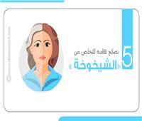 5نصائح هامة للتخلص من الشيخوخة.. تعرف عليها