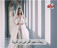 أخبار اليوم  زيجات الوسط الفني في زمن الكورونا 2020.. فيديو