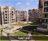 الإسكان تعلن تفاصيل تسليم 1656 وحدة سكنية بدار مصر بالقاهرة الجديدة