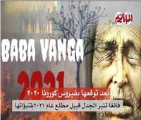 أخبار اليوم  بعد تنبؤها بفيروس كورونا.. توقعات «فانغا» لعام 2021 «فيديو»