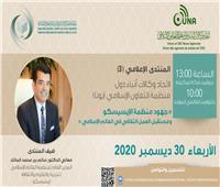 منتدى «يونا» الإعلامي يناقش مستقبل العمل الثقافي في العالم الإسلامي