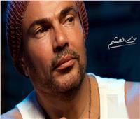 عمرو دياب مطلوب على «تويتر» بسبب «من العشم»