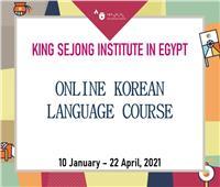 فتح باب التسجيل لتعلم اللغة الكورية بمعهد سي جونج بالقاهرة