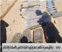 وثائق مسربة تكشف دعم تركيا لتنظيم داعش الإرهابي بالأسلحة والذخائر.. فيديو