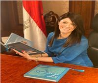 وزيرة التعاون الدولي: مصر الوجهة الأولى لاستثمارات البنك الأوروبي خلال عام 2020