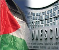 «اليونسكو» توافق على تمويل 7 مشاريع لصالح فلسطين