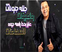 محمد فؤاد يوجه رسالة لـ حلمي بكر بعد الهجوم عليه   فيديو