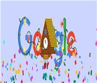 بدقات الساعة.. جوجل يحتفل بليلة رأس السنة