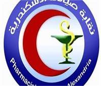 «صيادلة الإسكندرية» تتقدم ببلاغ ضد تطبيق إلكتروني لبيع الأدوية