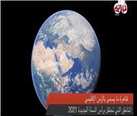 فيديو | تعرف على«أول وأخر» مكان على الأرضاستقبالاً لعام ٢٠٢١