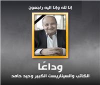 إياد نصارينعي وحيد حامد: «سأدعو لك في كل صلاة»