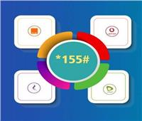 تنظيم الاتصالات: «كود #155*» للاستعلام وإلغاء خدمات القيمة المضافة