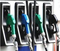 مصدر بالبترول: لجنة التسعير تجتمع غداً لبحث أسعار البنزين الجديدة