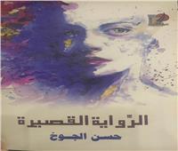 «الرواية القصيرة».. أحدث إصدارات الناقد حسن الجوخ