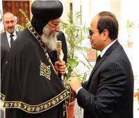 البابا تواضروس: «زيارة الرئيس السيسي إلى الكنيسة الأحب لقلبي»