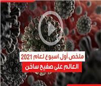 ملخص أول اسبوع لعام ٢٠٢١ العالم على صفيح ساخن | فيديوجراف