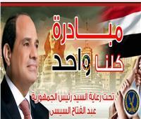 «الداخلية» تطلق المرحلة الـ16 من «كلنا واحد» بمناسبة عيد الشرطة.. اليوم