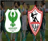 انطلاق مباراة الزمالك والمصري بالدوري العام | شاهد