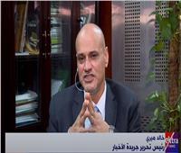 خالد ميري: حصانة النواب للدفاع عن الدولة وليس للحماية الشخصية   فيديو