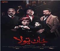 لا جديد.. «خان تيولا» يتذيل شباك تذاكر السينما