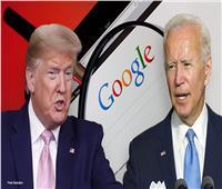 جوجل تحظر الإعلانات السياسية قبل تنصيب «بايدن»