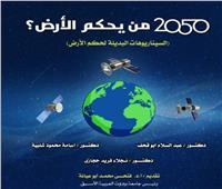 «من يحكم الأرض 2050؟» كتاب جديد لأسامة شلبية