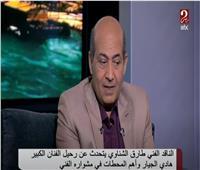 الشناوي: هادي الجيار كان أبا روحيا للعديد من الأجيال| فيديو