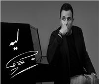 محمد فؤاد يتجاوز مليون مشاهدة بـ«ليه»
