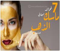إنفوجراف | 7 فوائد مهمة في «ماسك الذهب» للبشرة