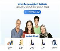 في 10 خطوات.. كيفية إنشاء حساب على بوابة مصر الرقمية؟
