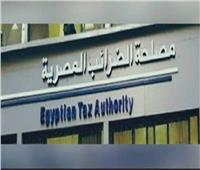 ننشر نص مشروع اللائحة التنفيذية لقانون الإجراءات الضريبية الموحد