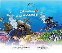 مكتبة الإسكندرية تصدر أول قصة للأطفال حول التراث الثقافي المغمور بالمياه