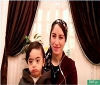 إسراء وطفلها مروان.. أسرة تتحدى «متلازمة داون»  فيديو