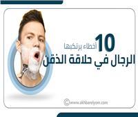 إنفوجراف| 10 أخطاء يرتكبها الرجال في حلاقة الذقن
