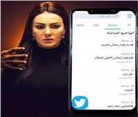 دينا فؤاد تتصدر تريند «تويتر» بعد تألقها فى مسلسل «جمال الحريم»