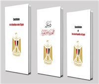 إصدار جديد لهيئة الاستعلامات: «الدستور» في كتيب صغير للجميع