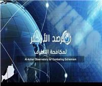 «مرصد الأزهر» يستنكر تصريحات رئيس أساقفة «أثينا» حول الإسلام