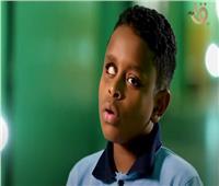 فيديو| الطفل «مهند» بطل على أرض مصر