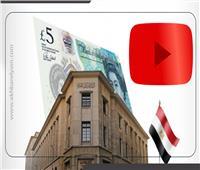 فيديوجراف| استعدادا لطباعتها في مصر.. 17 ميزة للنقود البلاستيكية