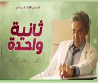 فتحي عبد الوهاب يكشف عن البوستر الدعائي لفيلم «ثانية واحدة»