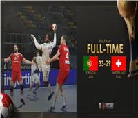 بالفوز على سويسرا.. البرتغال تنعش آمالها في الصعود لربع نهائي مونديال اليد