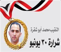 عيد الشرطة| النقيب محمد أبو شقرة.. شرارة ٣٠ يونيو