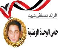 عيد الشرطة | الرائد مصطفى عبيد.. حامي الوحدة الوطنية