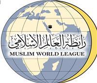 رابطة العالم الإسلامي ترحب بالمشروع الأممي لثقافة السلام والتسامح
