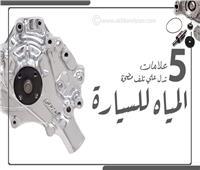 إنفوجراف| 4 علامات تدل على تلف مضخة المياه للسيارة